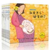 幼儿学习与发展童话系列·培养安全与性教育的童话(套装全10册)