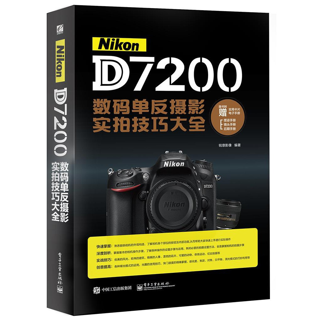 Nikon D7200数码单反摄影实拍技巧大全(全彩) 怎么样 - 亚米网