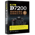 Nikon D7200数码单反摄影实拍技巧大全(全彩)