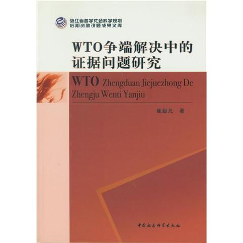 WTO争端解决中的证据问题研究 怎么样 - 亚米网