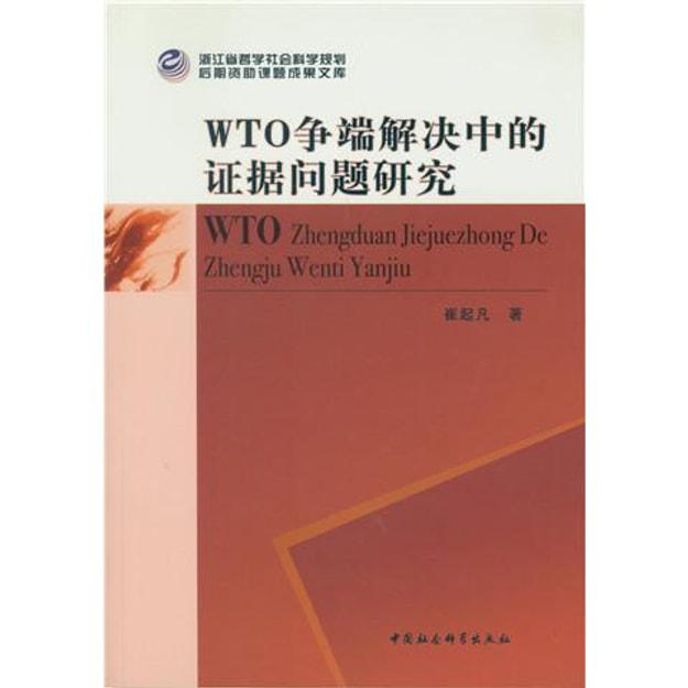商品详情 - WTO争端解决中的证据问题研究 - image  0