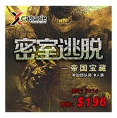 Xcapade Room Escape 8 People Private VIP Game Treasure of Empire Theme for Only $196 (bring 2 extra players for free)