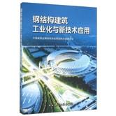 钢结构建筑工业化与新技术应用