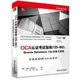 OCA认证考试指南 1Z0-062 ::Oracle Database 12c 安装与管理