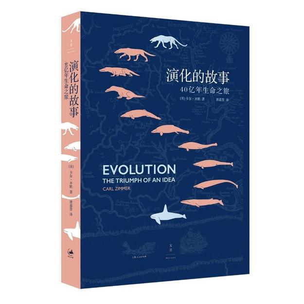 商品详情 - 演化的故事:40亿年生命之旅 - image  0
