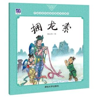 捆龙索/中国名家经典原创图画书乐读本