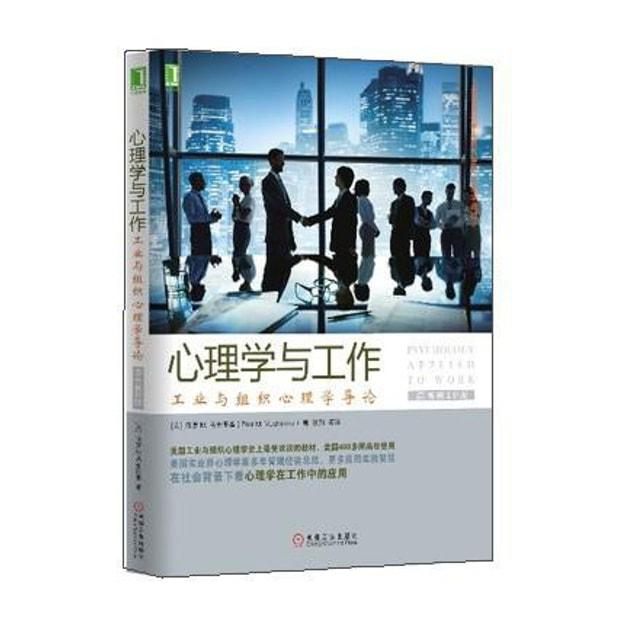 商品详情 - 心理学与工作:工业与组织心理学导论(原书第10版) - image  0