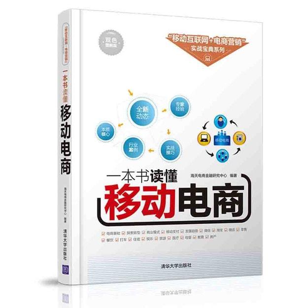 """商品详情 - 一本书读懂移动电商/""""移动互联网+电商营销""""实战宝典系列 - image  0"""