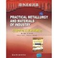 国外名校名著:冶金学与工业材料概论(第6版)(英文影印版)