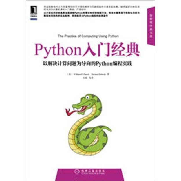 商品详情 - Python入门经典:以解决计算问题为导向的Python编程实践 - image  0