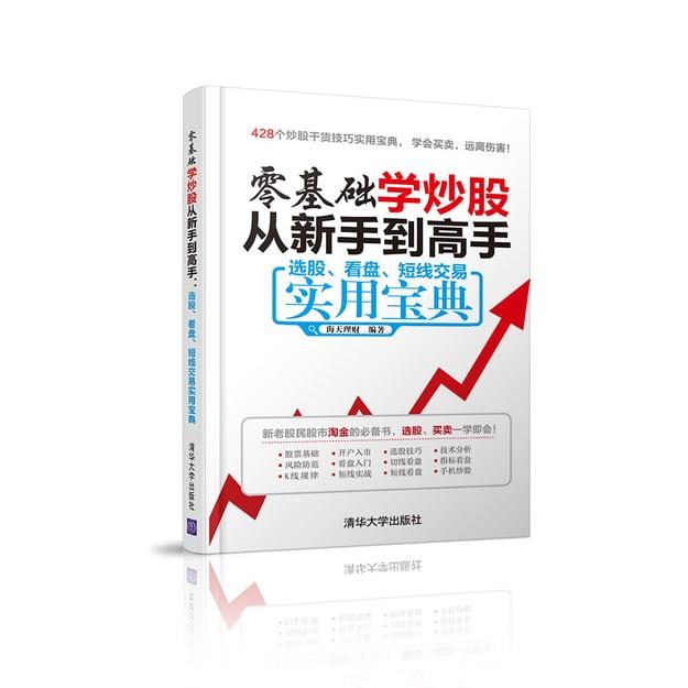商品详情 - 零基础学炒股从新手到高手:选股、看盘、短线交易实用宝典 - image  0