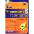实战Dreamweaver8网页制作教程(附光盘)