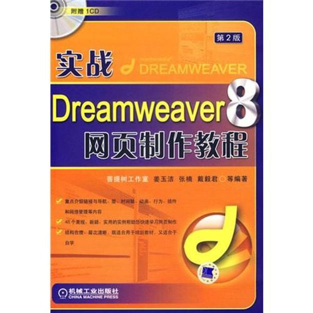 商品详情 - 实战Dreamweaver8网页制作教程(附光盘) - image  0