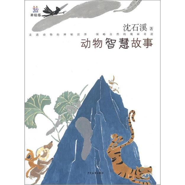 商品详情 - 桃桃丛书:动物智慧故事(美绘版) - image  0