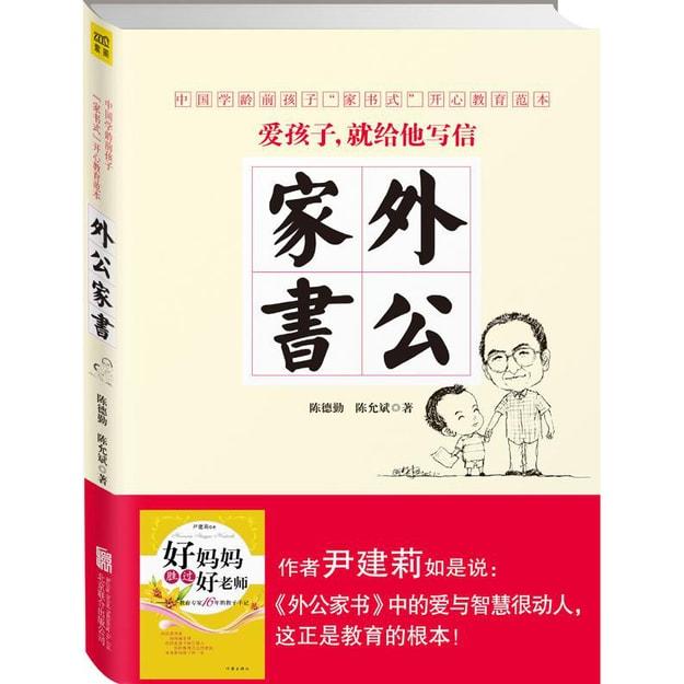 商品详情 - 外公家书 - image  0