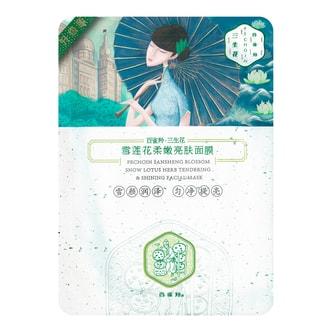 BAIQUELING Sansheng Snow Lotus Herb Tending & Shining Facial Mask 1pc