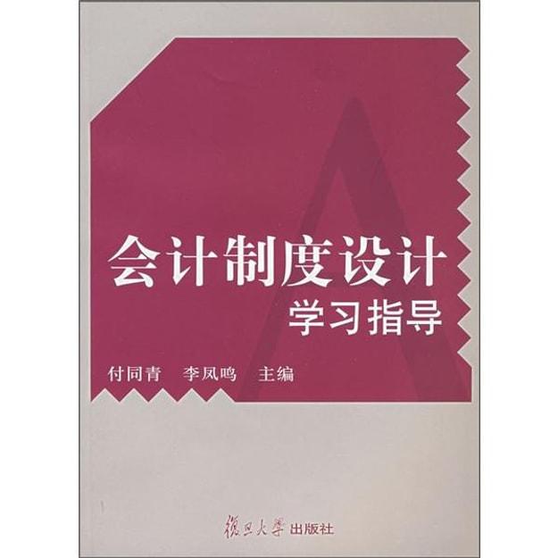 商品详情 - 会计制度设计学习指导 - image  0
