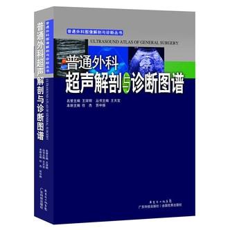 普通外科图像解剖与诊断丛书:普通外科超声解剖与诊断图谱
