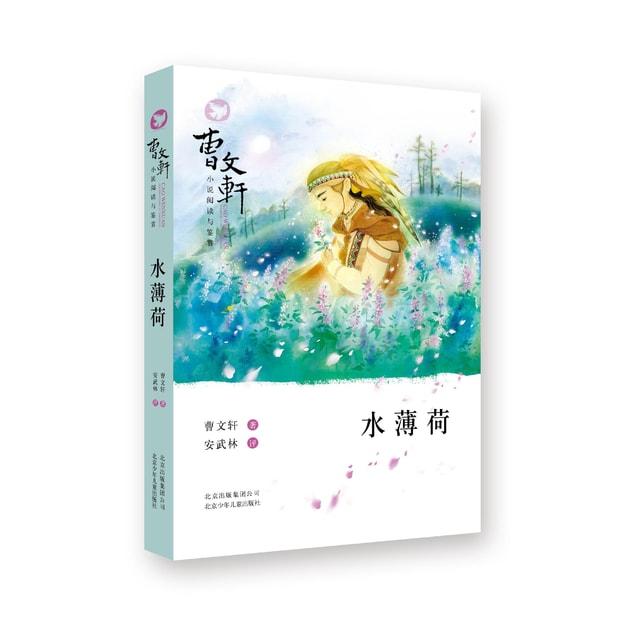 商品详情 - 曹文轩小说阅读与鉴赏:水薄荷 - image  0