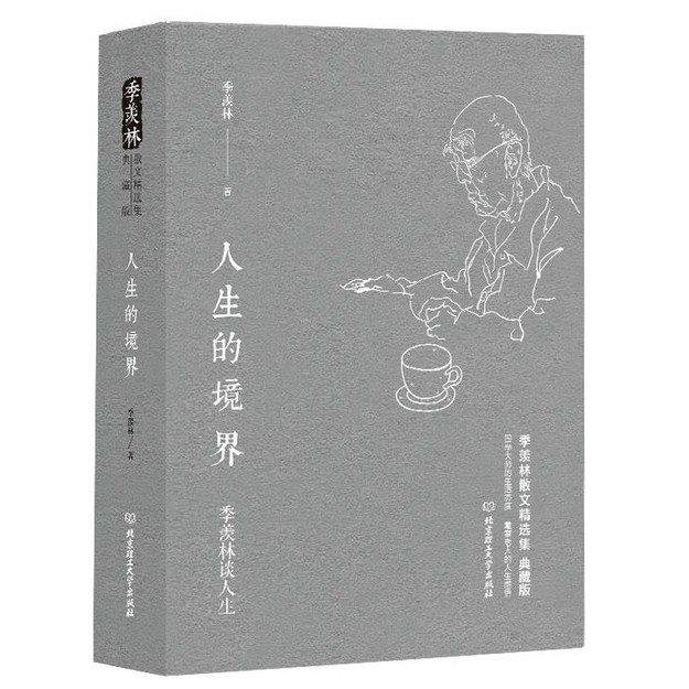 商品详情 - 季羡林谈人生:人生的境界 - image  0