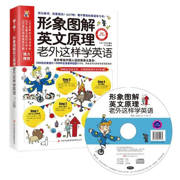 商品详情 - 形象图解英文原理:老外这样学英语(附光盘) - image  0