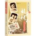 我们的故事之乱世佳人 1949—1959年香港故事