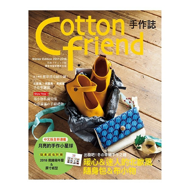 Product Detail - 【繁體】Cotton friend手作誌39 - image 0