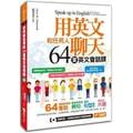 【繁體】用英文和任何人聊天,64堂英文會話課!