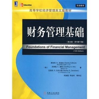 高等学校经济管理英文版教材:财务管理基础(英文·原书第13版)