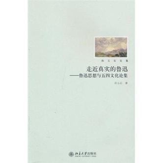 走近真实的鲁迅:鲁迅思想与五四文化论集
