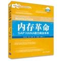内存革命: SAP HANA助力商业未来/SAP企业信息化与最佳实践丛书