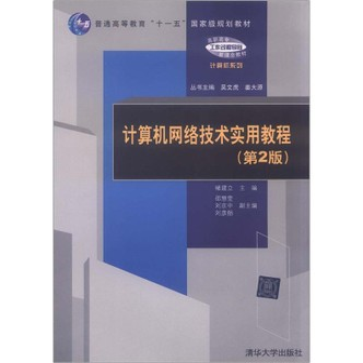 """普通高等教育""""十一五""""国家级规划教材:计算机网络技术实用教程(第2版)"""
