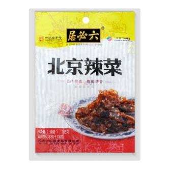 六必居 北京辣菜 105g 中华老字号