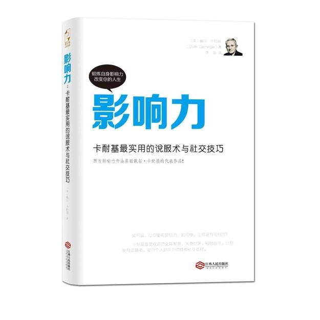 商品详情 - 影响力:卡耐基最实用的说服术与社交技巧 - image  0