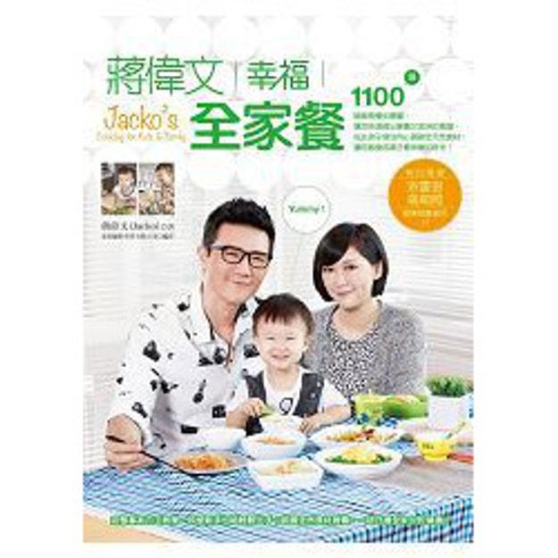 Product Detail - 【繁體】蔣偉文幸福全家餐:快速又營養的美味食譜,讓吃飯變成親子最快樂的時光! - image 0