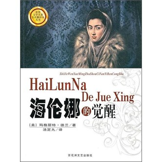 世界文学名著首次翻译本丛书:海伦娜的觉醒