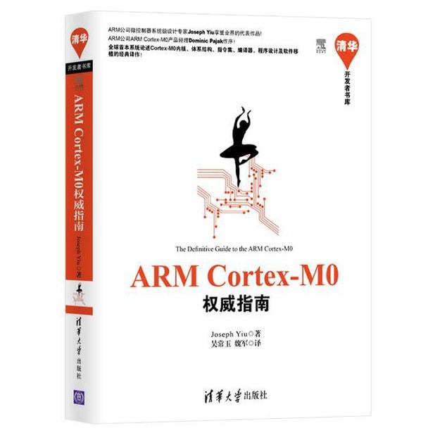 商品详情 - ARM Cortex-M0权威指南 - image  0
