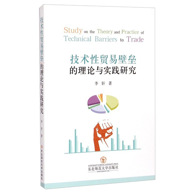 商品详情 - 技术性贸易壁垒的理论与实践研究 - image  0