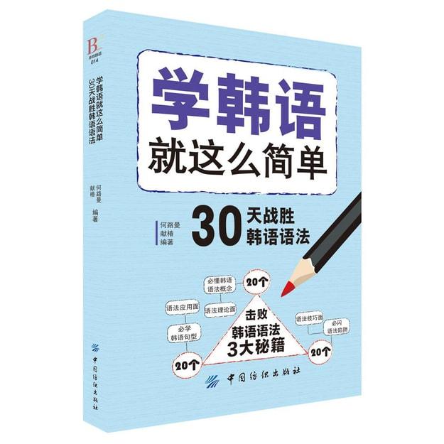 商品详情 - 学韩语就这么简单:30天战胜韩语语法 - image  0