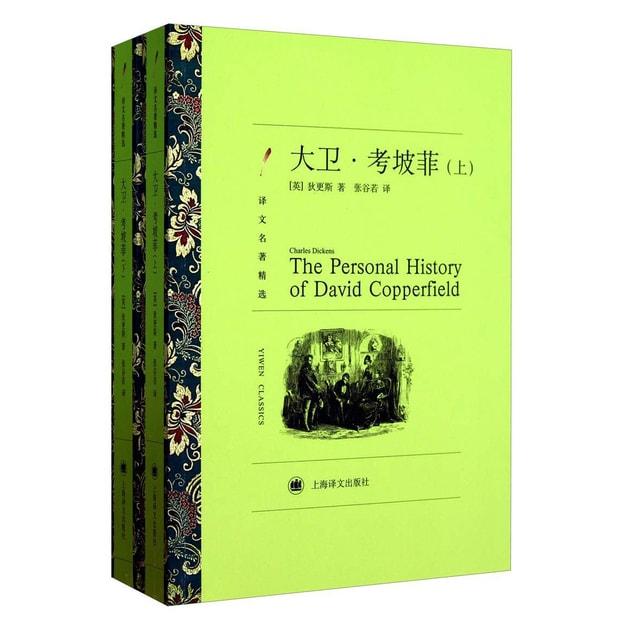商品详情 - 译文名著精选:大卫·考坡菲(套装上下册) - image  0