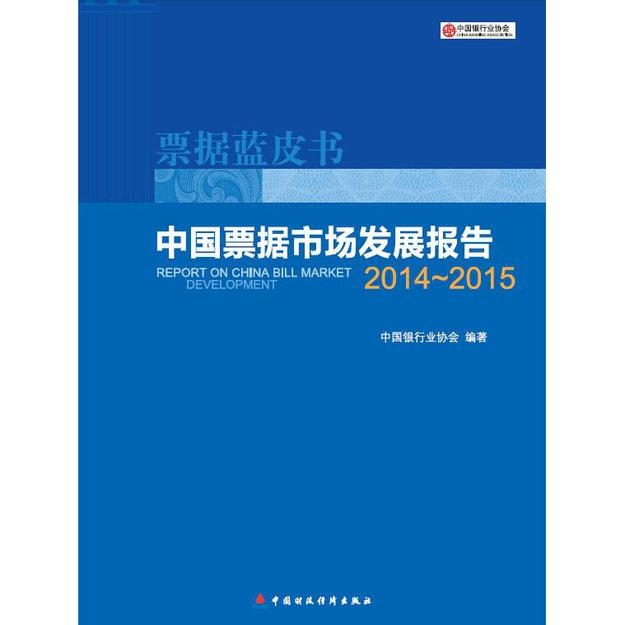 商品详情 - 中国票据市场发展报告:票据蓝皮书(2014-2015) - image  0
