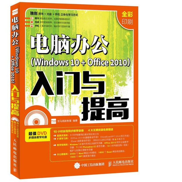 Product Detail - 电脑办公Windows 10 + Office 2010入门与提高 - image 0