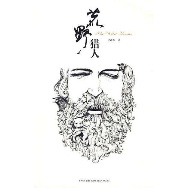 商品详情 - 荒野猎人 - image  0