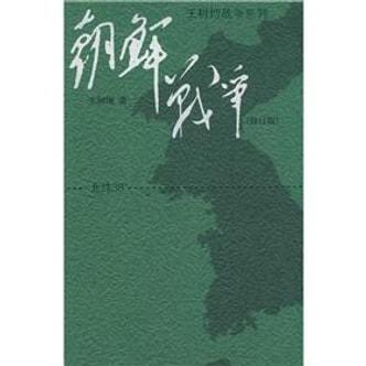 王树增战争系列:朝鲜战争(修订版)