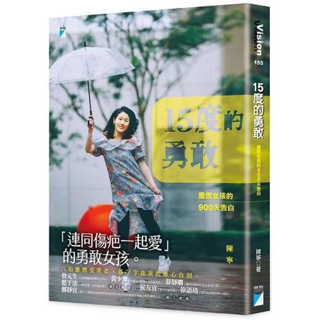 商品详情 - 【繁體】15度的勇敢:塵燃女孩的900天告白 - image  0