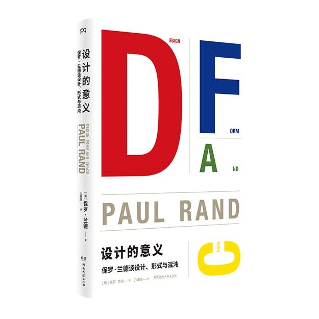 商品详情 - 设计的意义:保罗·兰德谈设计、形式与混沌 - image  0