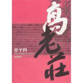 贾平凹长篇小说典藏大系:高老庄
