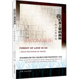 诺贝尔文学奖提名之作:我们身上爱的森林·阿多尼斯诗选