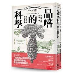 Yamibuy.com:Customer reviews:【繁體】品嚐的科學:從地球生命的第一口,到飲食科學研究最前線