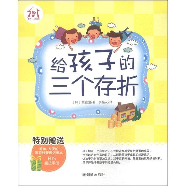 商品详情 - 给孩子的三个存折 - image  0